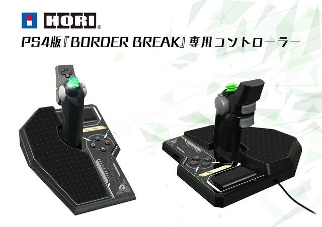 PS4版、ボーダーブレイク専用コントローラが出るっぽい