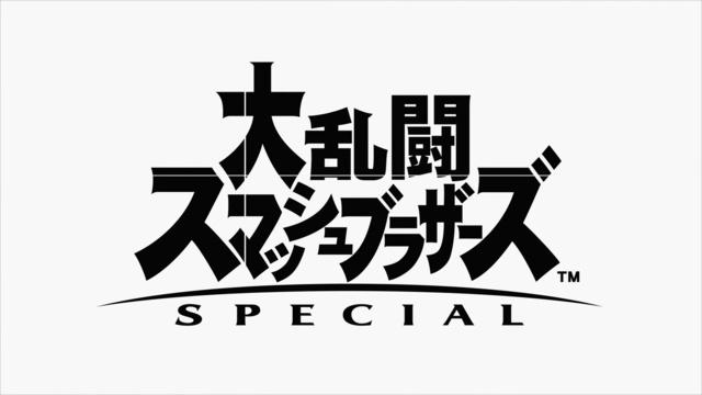 大乱闘スマッシュブラザーズ SPECIAL、詳細発表!