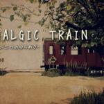 NOSTALGIC TRAIN の第一印象