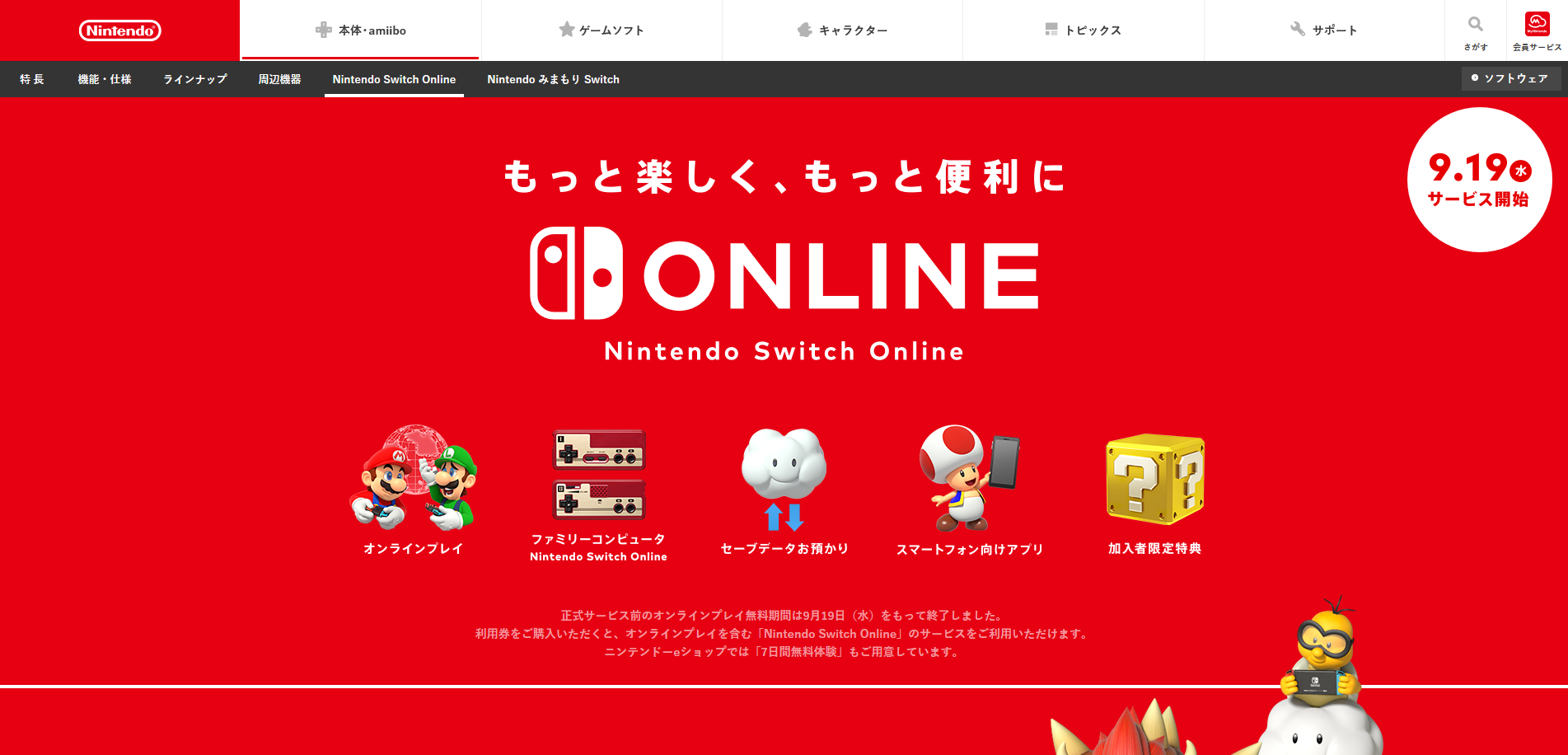 Nintendo Switch Online はじまりました