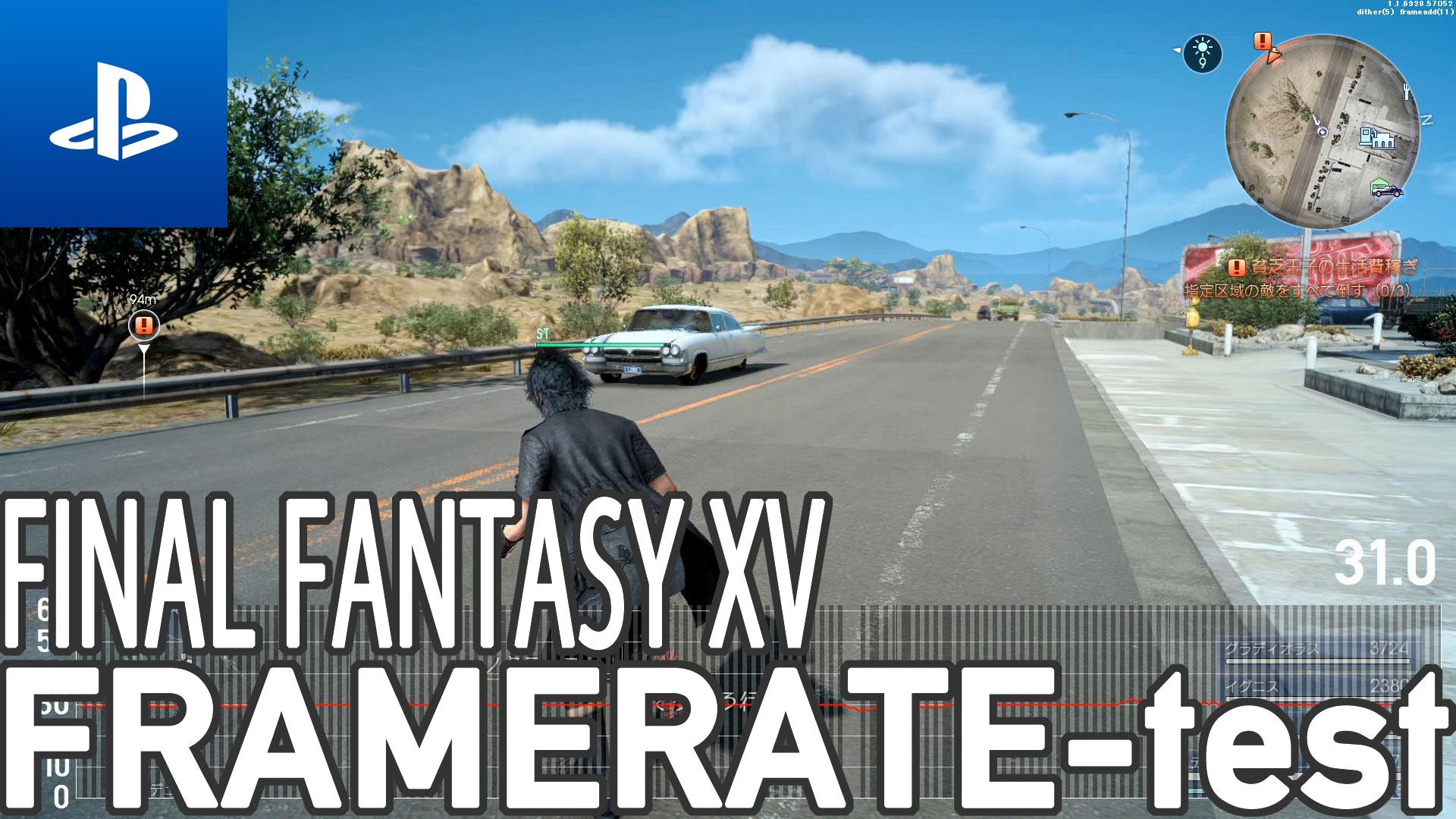 FINAL FANTASY XV フレームレート検証