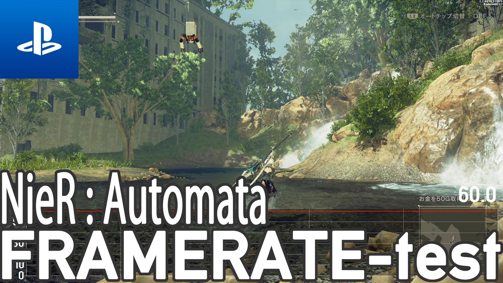 NieR : Automata フレームレート検証