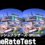 大乱闘スマッシュブラザーズ SPECIAL (VRモード)フレームレート検証
