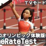 東京2020オリンピック体験版 フレームレート検証