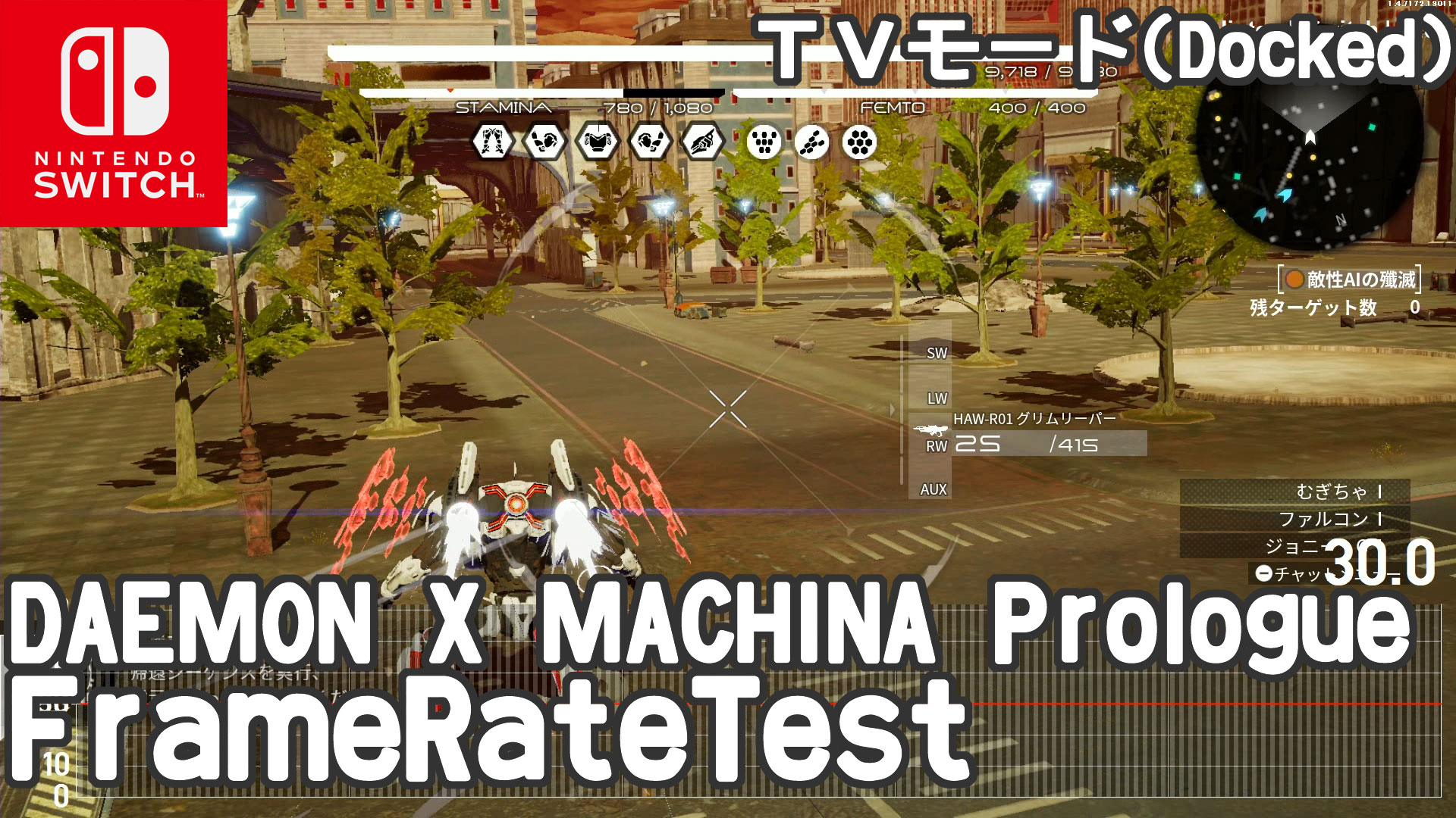 DAEMON X MACHINA Prologue フレームレート検証