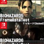 BIOHAZARD5・6(NintendoSwitch版) フレームレート検証