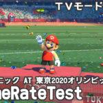 マリオ&ソニック AT 東京2020オリンピック フレームレート検証