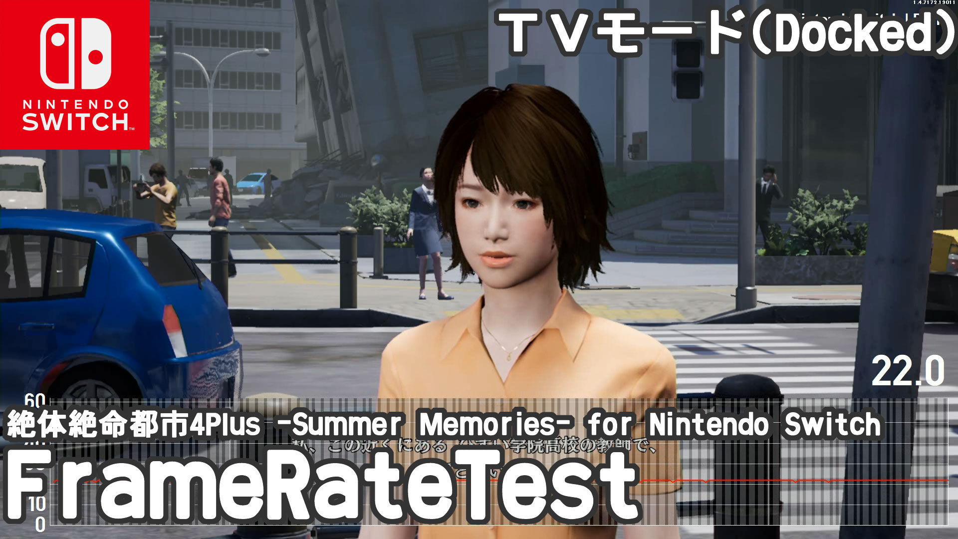 絶体絶命都市4Plus -Summer Memories- for Nintendo Switch フレームレート検証
