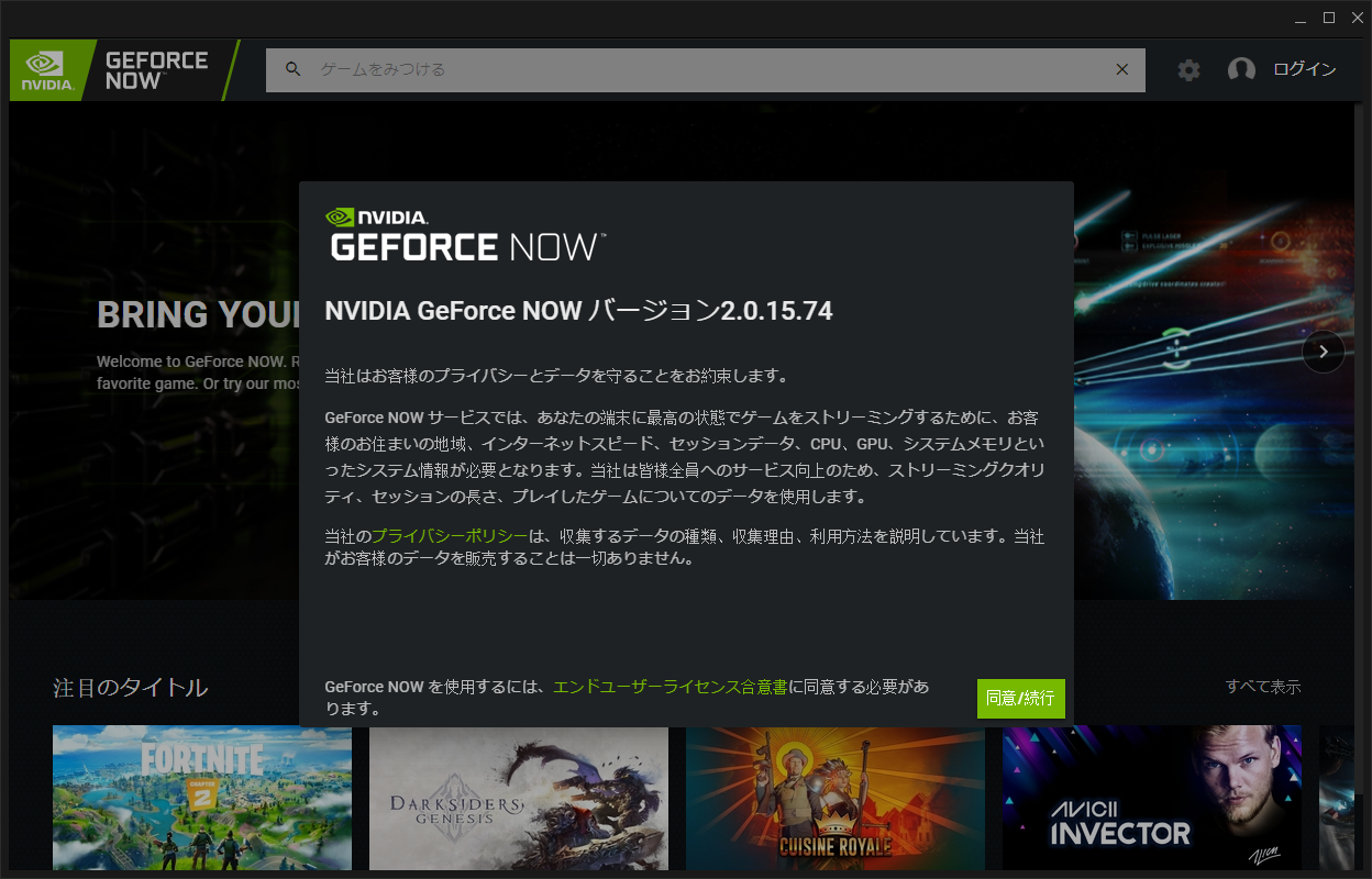 GeForce NOW CBT をお試し