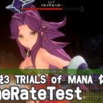 聖剣伝説3 TRIALS of MANA 体験版 フレームレート検証