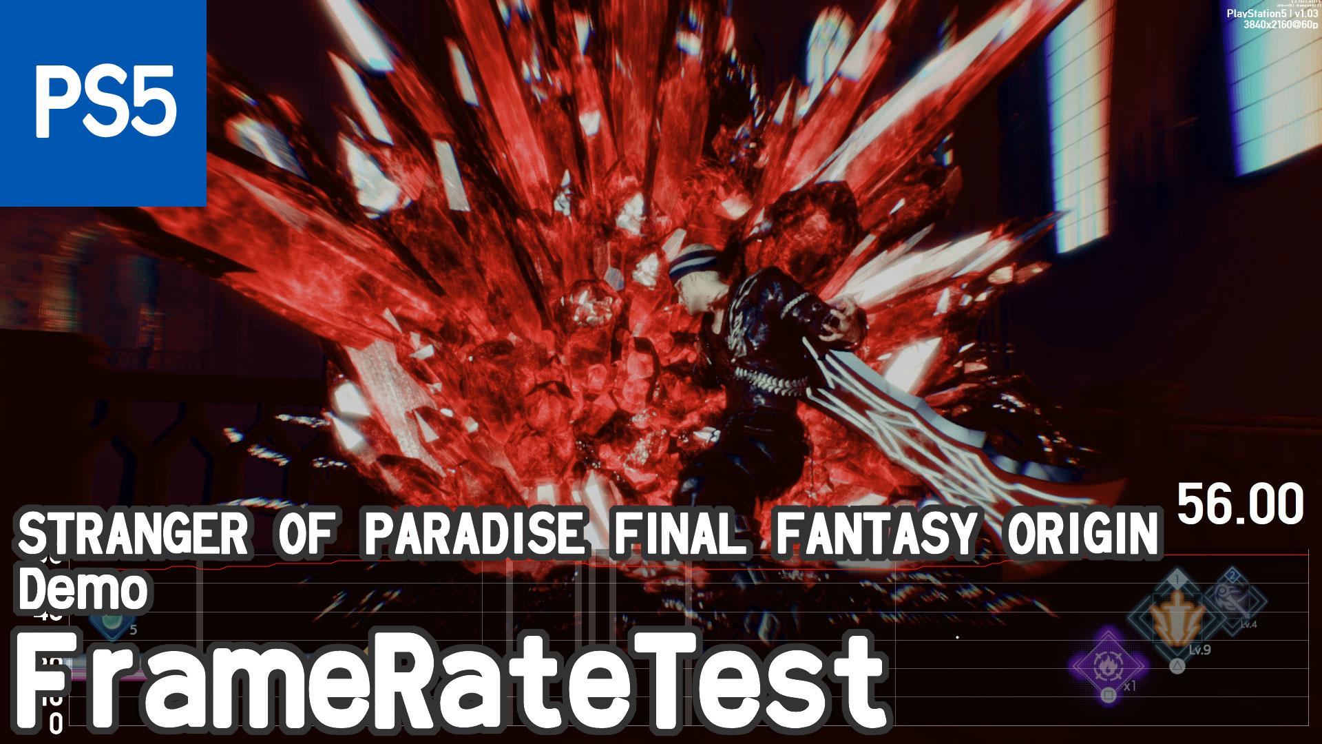 STRANGER OF PARADISE FINAL FANTASY ORIGIN、フレームレート検証・第一印象