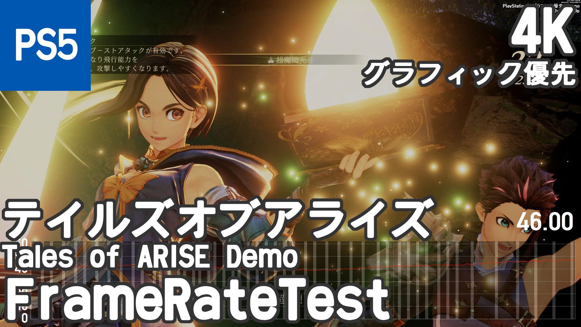 テイルズオブアライズ(Tales of ARISE)、フレームレート・ロード時間検証